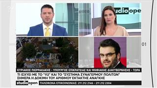 Κ. Πιερρακάκης: Τι ισχύει με το «112» και το «σύστημα συναγερμού πολιτών»