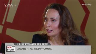 Η Βίκυ Σταμάτη για την υγεία του Άκη Τσοχατζόπουλου