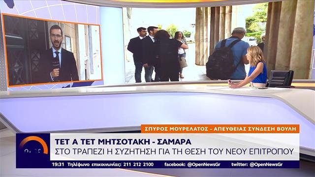 Τετ α τετ Μητσοτάκη - Σαμαρά : Στο τραπέζι η συζήτηση για τη θέση του νέου Επιτρόπου