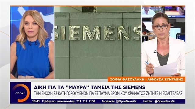 """Δίκη για τα """"μαύρα"""" ταμεία της Siemens : """"Πόλεμος"""" για το αδίκημα της δωροδοκίας"""